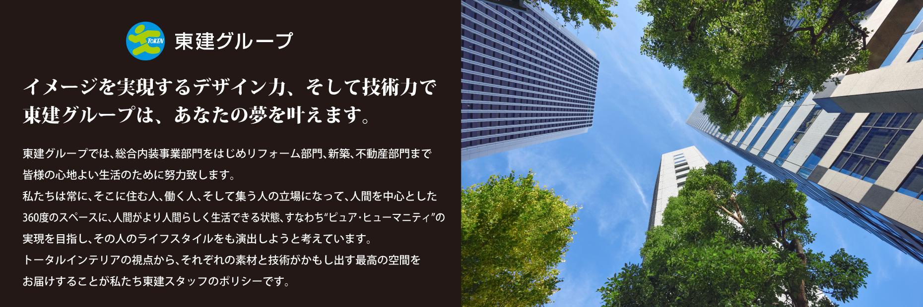 イメージを実現するデザイン力、そして技術力で東建グループは、あなたの夢を叶えます。